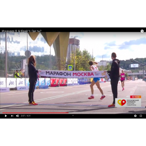 Московский марафон 2020. Финиш. Искандер Ядгаров и Юрий Чечун